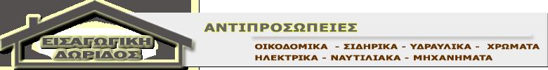 B2B ΕΙΣΑΓΩΓΙΚΗ ΔΩΡΙΔΟΣ - ΠΑΠΑΝΔΡΕΟΥ ΓΕΩΡΓΙΟΣ & ΣΙΑ ΕΕ
